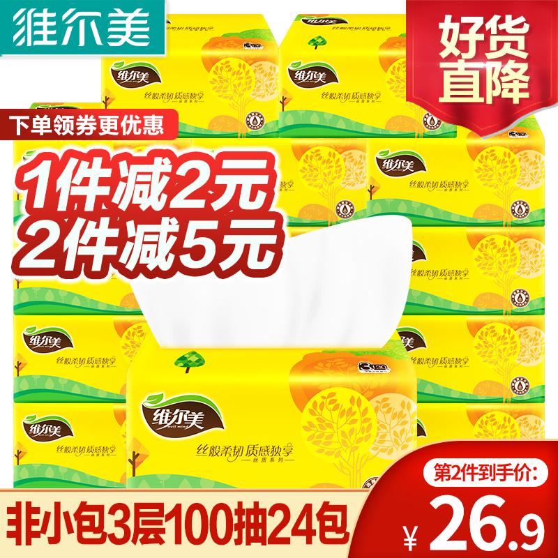 24包抽纸整箱批家用卫生纸巾
