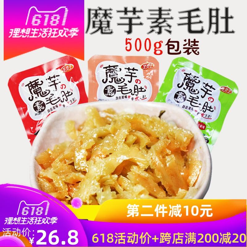 芋灵子雪魔芋爽素毛肚陕西安康特产500g即食零食五香味麻辣条32包