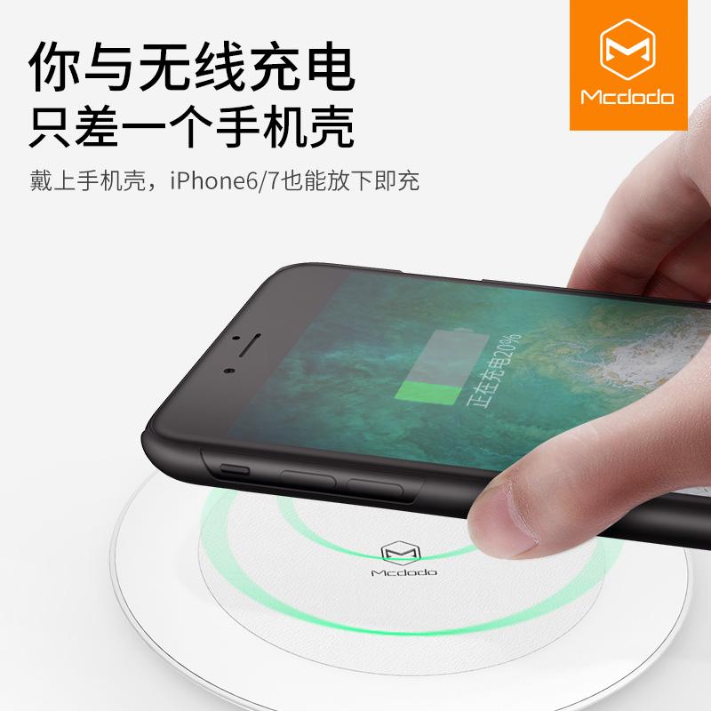 麦多多 苹果7无线充电接收器iPhone6plus贴片6s无线充手机壳7p七