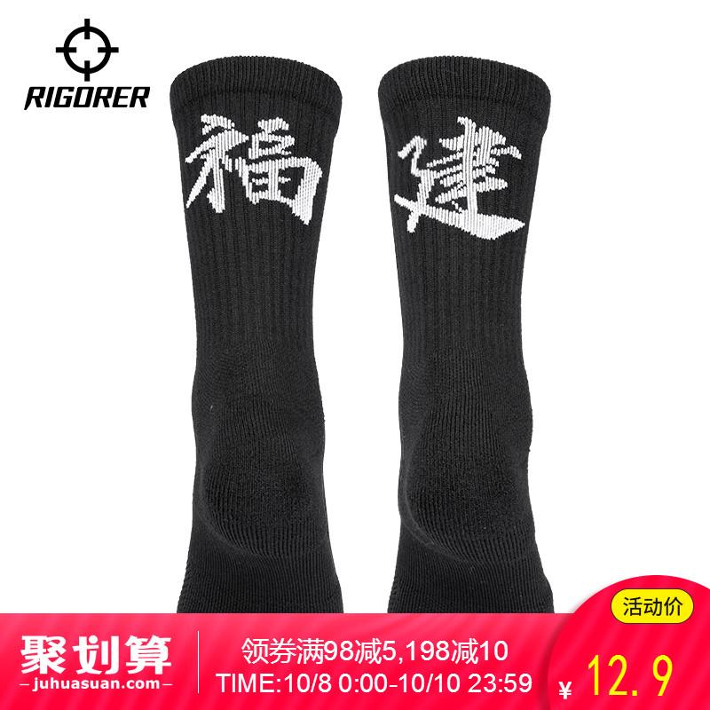 热销3117件包邮准者【省份袜子】男女袜篮球足球跑步训练中筒袜个性袜专业运动袜