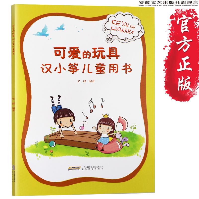 古筝书籍 可爱的玩具汉小筝儿童用书史健著 幼稚园儿童艺术书籍 儿童趣味学古筝基础入门教材 每日必弹古筝指法教学 古筝琴谱曲谱