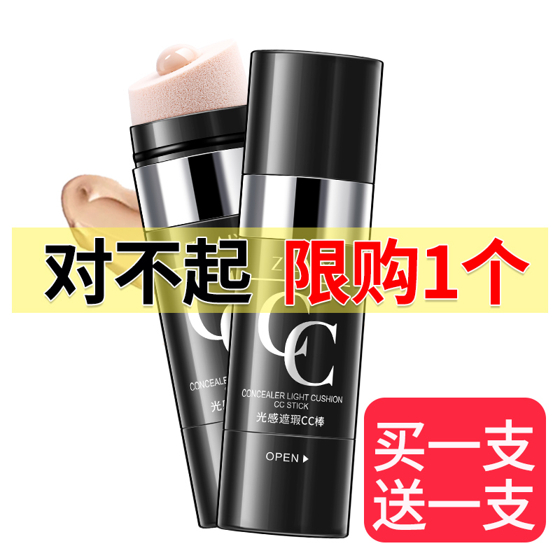 Two air cushion CC sticks tremble tone with the same type of net red light-sensitive Concealer BB Cream Moisturizing and lasting women's brightening tone Foundation