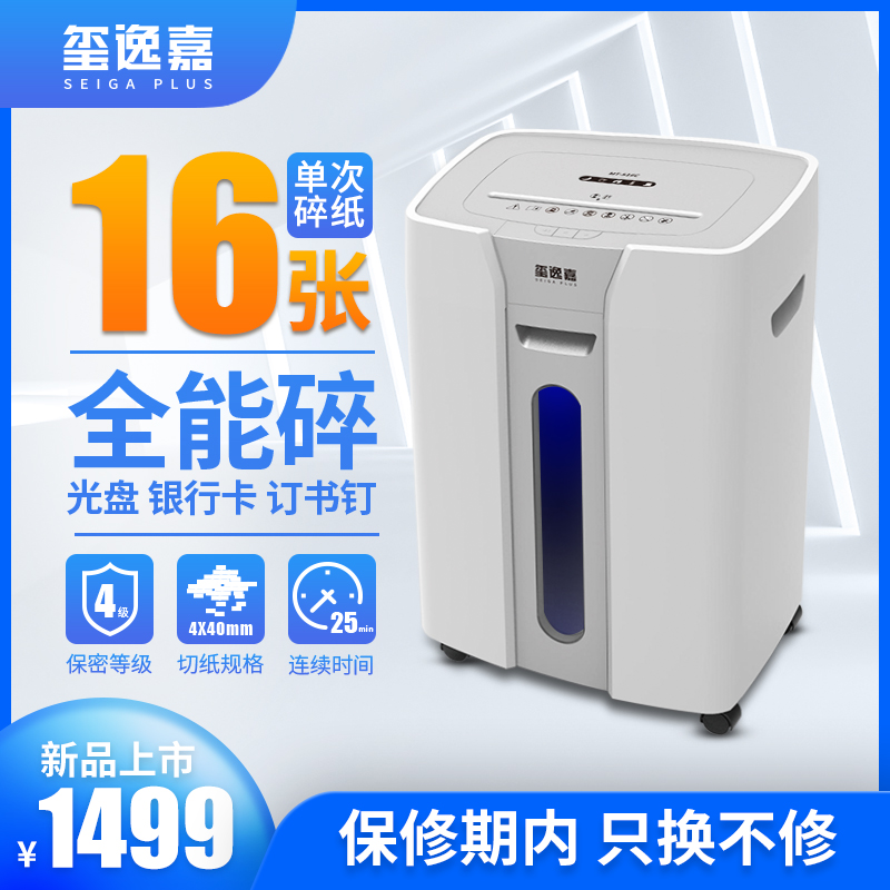 Xiyijia mt-s16c shredder business office medium-sized level 4 security mute high power card breaking paper clip