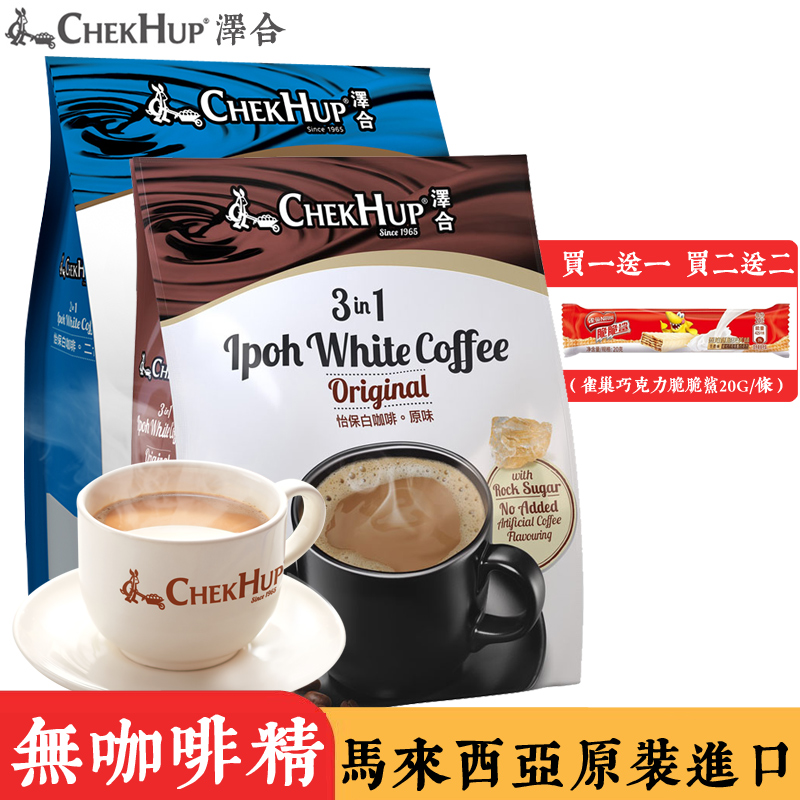 Zehe Ipoh white coffee three in one original flavor + two in one sugar free white coffee 600g + 450g