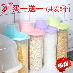 厨房家用米桶储米箱防潮防虫密封罐五谷杂粮收纳盒大号塑料瓶子