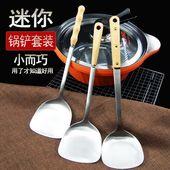 锅铲套装厨房家用厨具炒菜不锈钢迷你木柄铲子汤勺漏勺创意小勺子