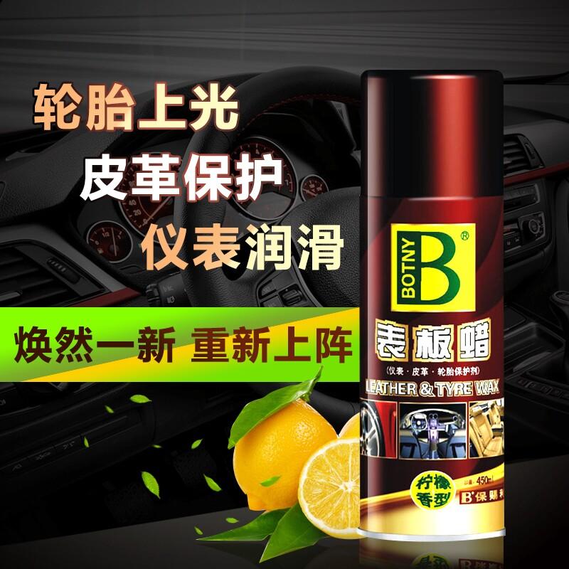 保赐利 汽车仪表台保养用品 表板蜡 表盘腊汽车蜡 G-365 上光蜡