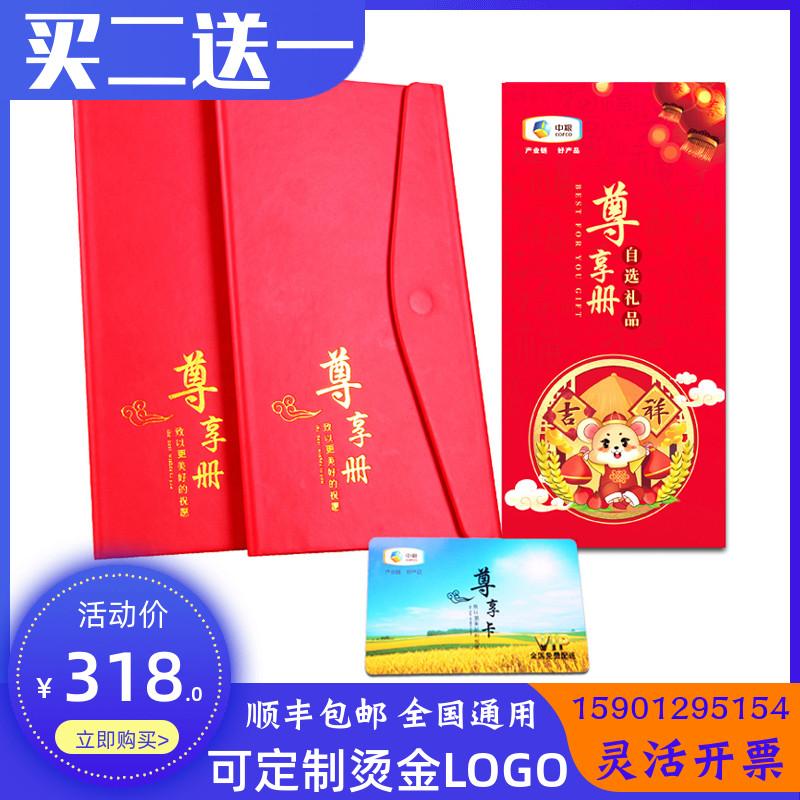 中粮礼品册500型定制礼品卡食品自选册年货坚果提货券春节购物卡