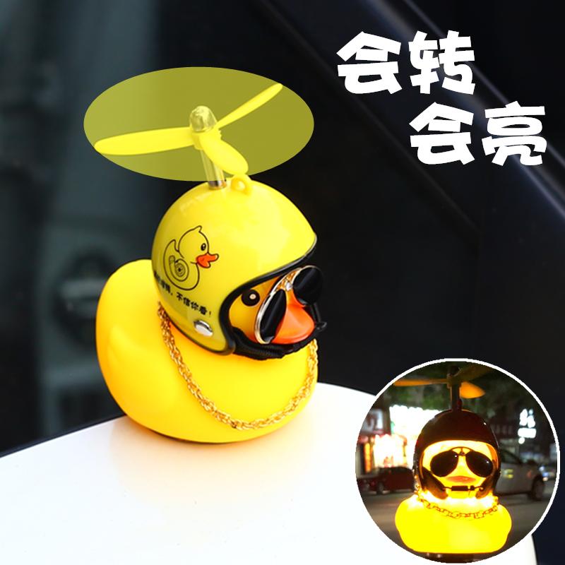 防盗磁吸款小黄鸭车载摆件汽车后视镜破风鸭摩托电动车装饰小鸭子