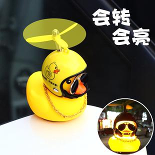 小黄鸭车载摆件磁铁款 汽车后视镜社会鸭摩托电动车饰品头盔破风鸭