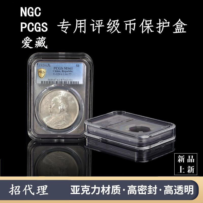 NGC. PCGS.爱藏 评级币收藏盒 专用保护盒 亚克力材质透明盒 新品