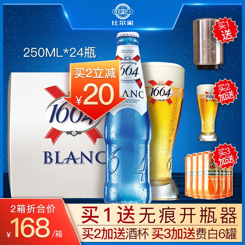 法国原装1664进口精酿小麦白啤酒