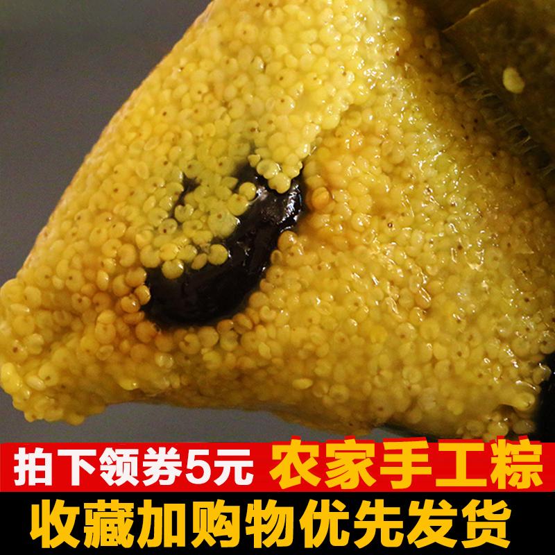 陕北望瑶堡 纯大黄米粽子 山西真空包装大黄米红枣小米粽北方甜粽