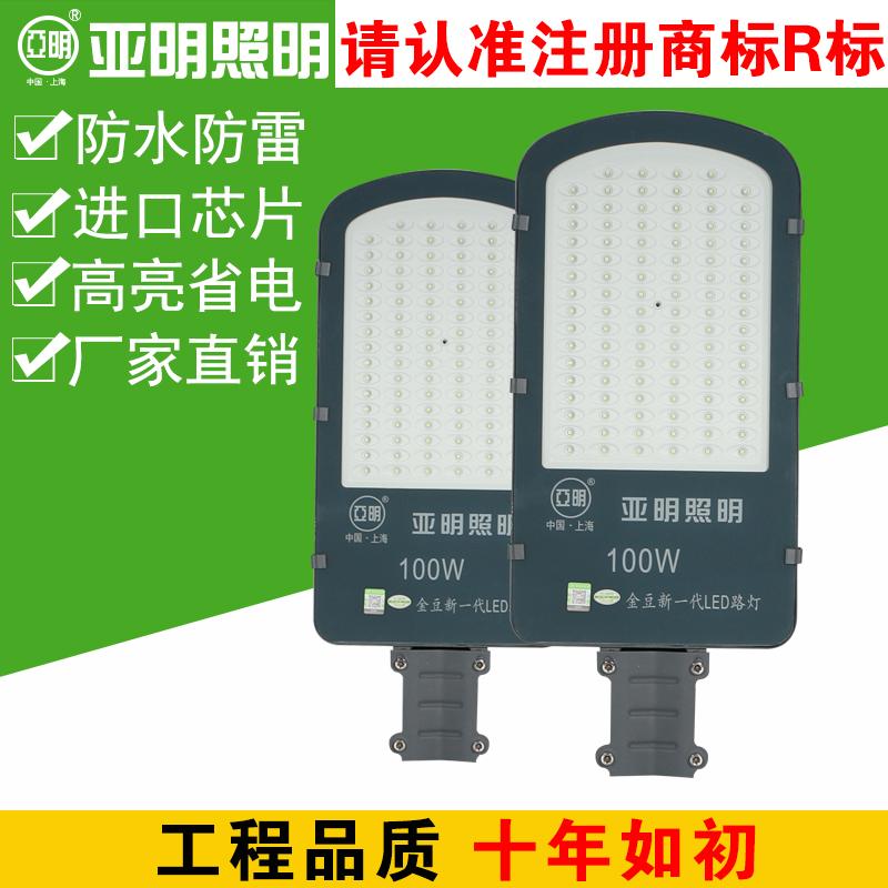 上海亚明超亮LED路灯广场小区庭院灯头防水挑臂电线杆道路户外灯