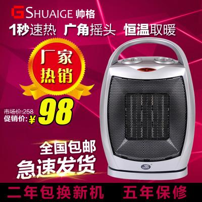 帅格家用立式取暖器电暖气大功率暖风机浴室防水节能省电加热扇