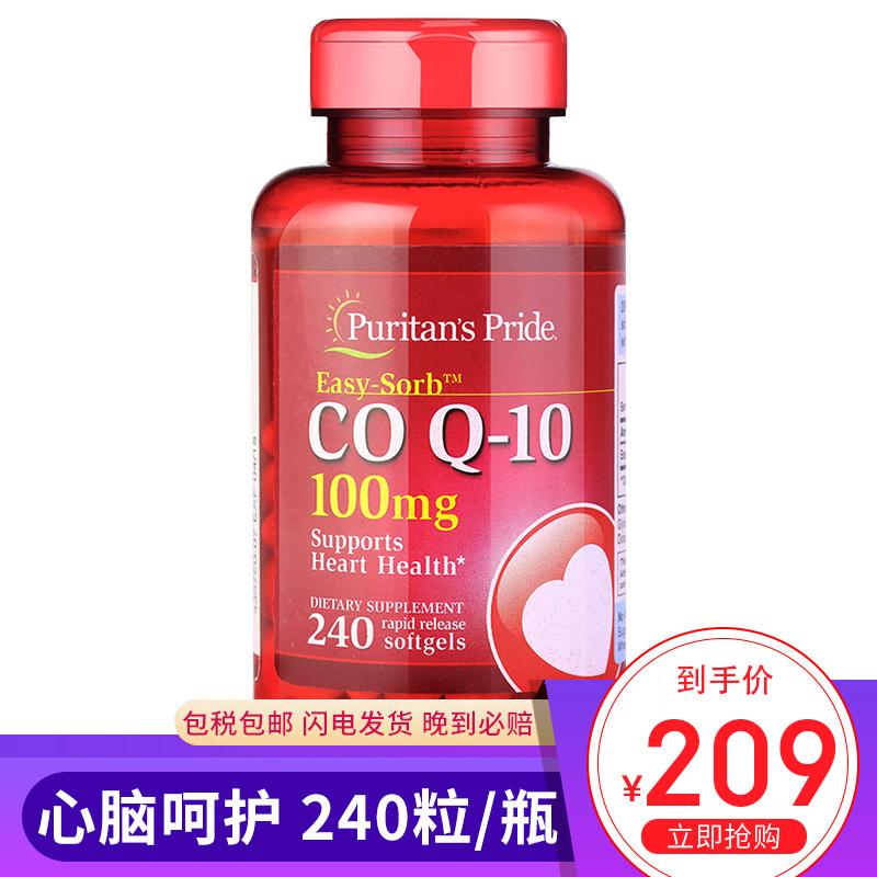 普丽普莱coq10辅酶Q10软胶囊美国原装心脏保健品100mg*240粒