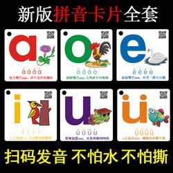 汉语拼音卡片声母韵母字母表学拼音神器一年级学前儿童用教具全套