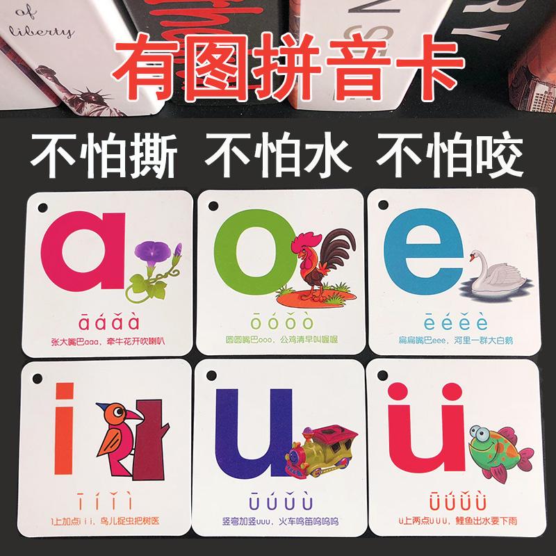 拼音字母卡片小学生一年级学前儿童用带声调韵母声母全套早教具