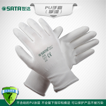 Shida Tools PU Gloves (palm immersion) FS0704 7FS0705 8 FS0706 9
