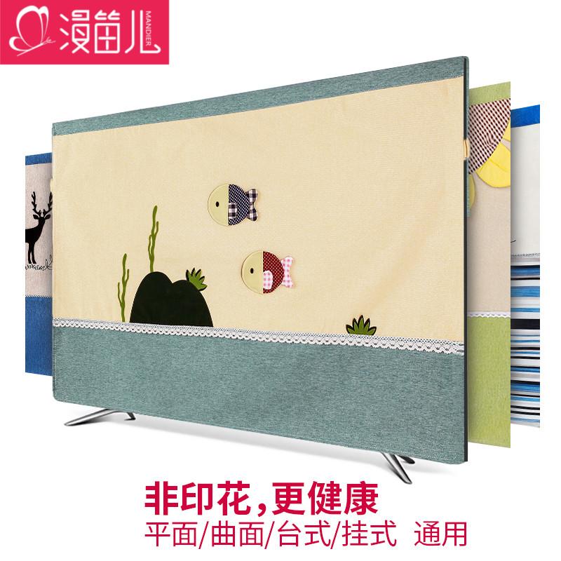 ?电视机罩65寸55英寸电视套防尘罩简约现代液晶50寸挂式套子盖布