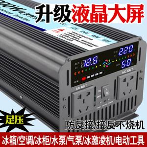 纯正弦波逆变器12V24V48V转220V车载家用大功率3000W电瓶转换器噐