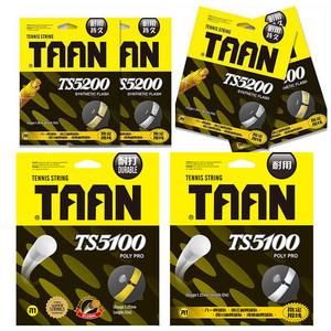 泰昂 A1TAAN 正品网球拍线 TS5200 TS5100 袋装线 单条装 软硬线