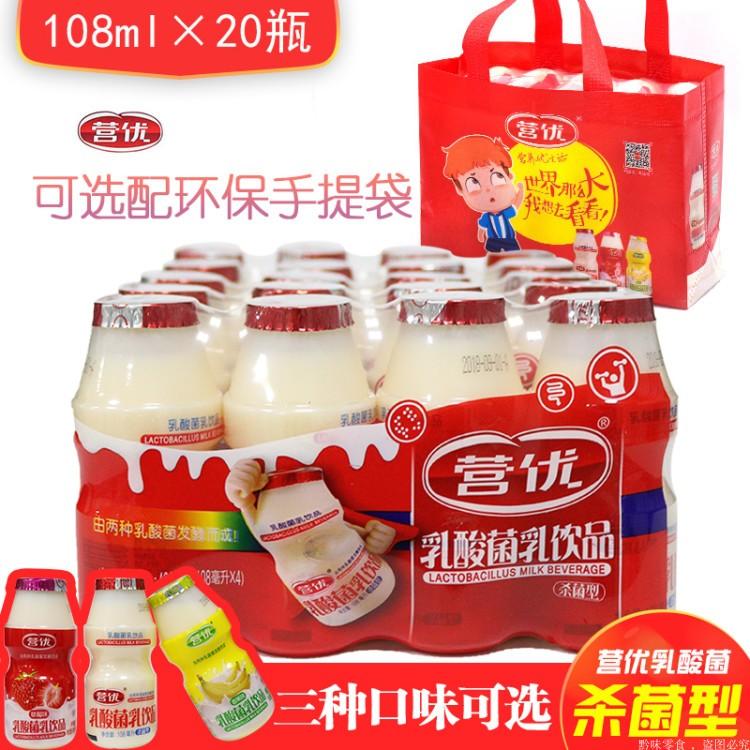 营优 乳酸菌发酵杀菌型含乳饮品 儿童健康酸奶饮料108mlX20瓶免邮