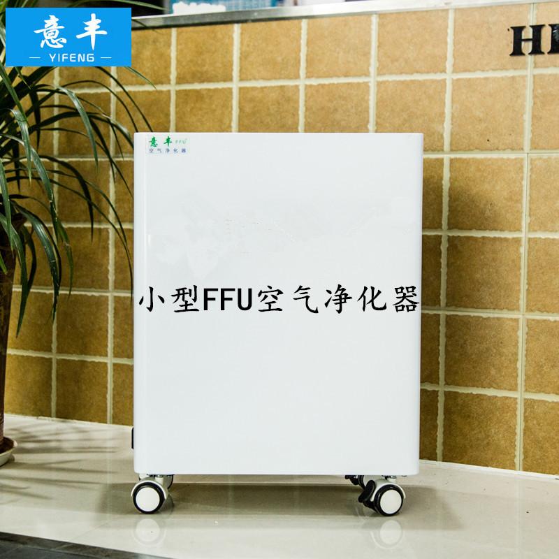 [北京意丰空气净化工厂店空气净化,氧吧]小型FFU大功率迷你空气净化器静音商月销量9件仅售888元