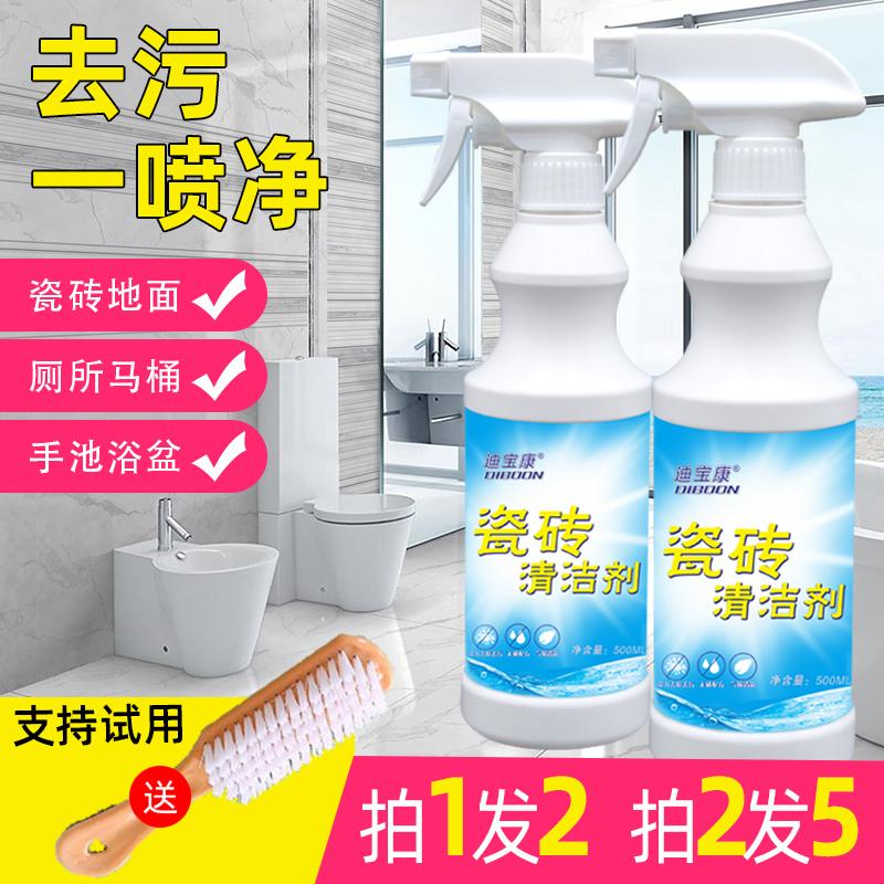 马桶瓷砖清洁剂强力去污卫生间除垢家用洗厕所地面浴室瓷砖清洗剂淘宝优惠券
