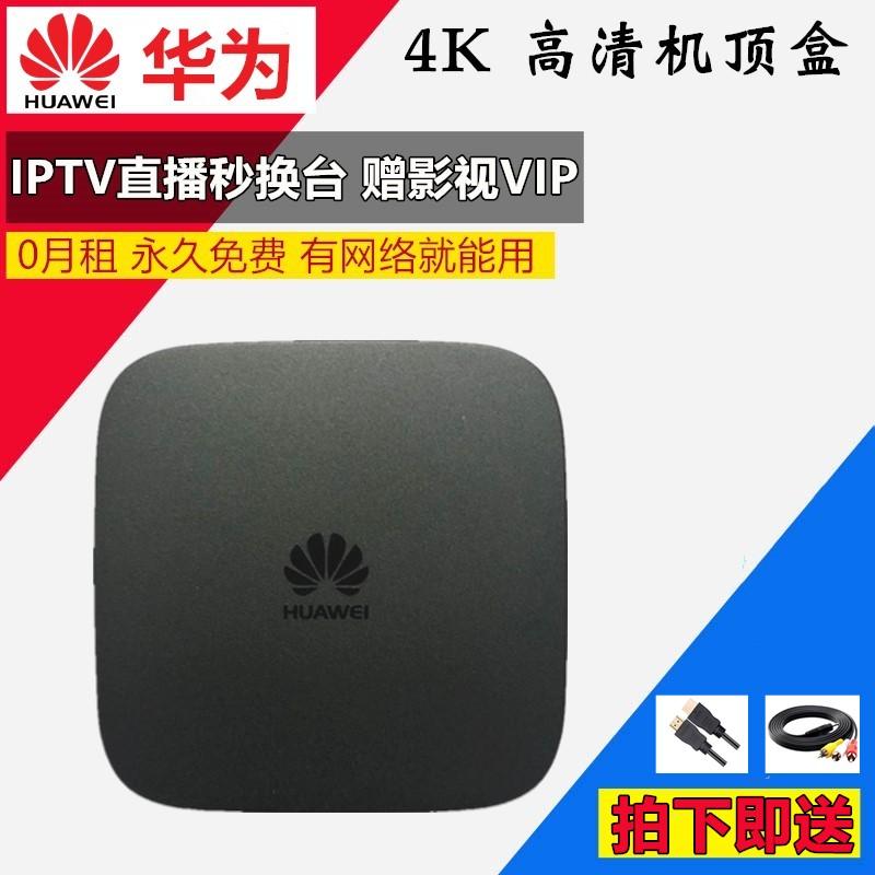 华为悦盒家用网络高清电视机顶盒无线wifi电视盒子全网通用iptv