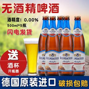 德国原瓶500mlx5瓶无醇无酒精啤酒进口0酒精度促销包邮送啤酒杯