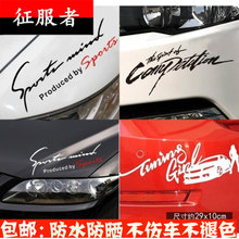 Creative sticker for automotive appliances lamp-brow car body decoration pull-out hood refitting personalized car decals