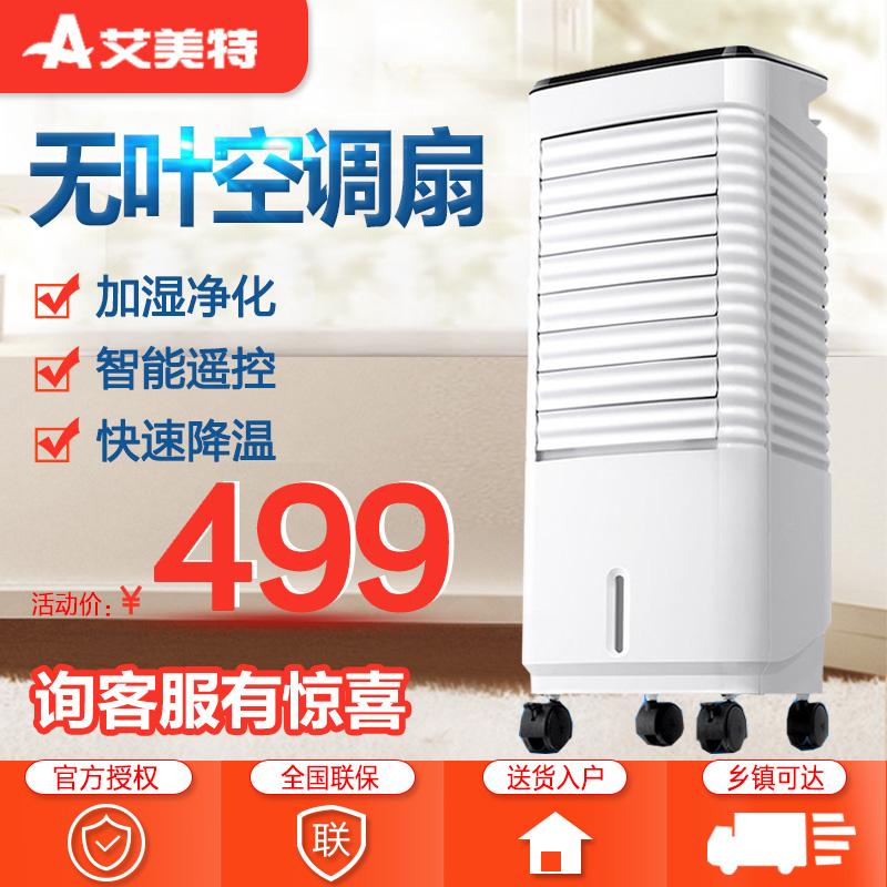 艾美特CF427R-W空调扇家用单冷冷风机遥控冷风扇冷气扇水冷小空调
