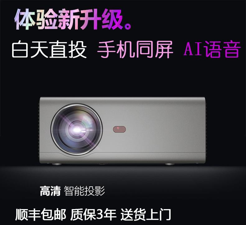 护眼智能AIwifi寝室手机同屏白天直投高清投影仪2019新款投墙上4K