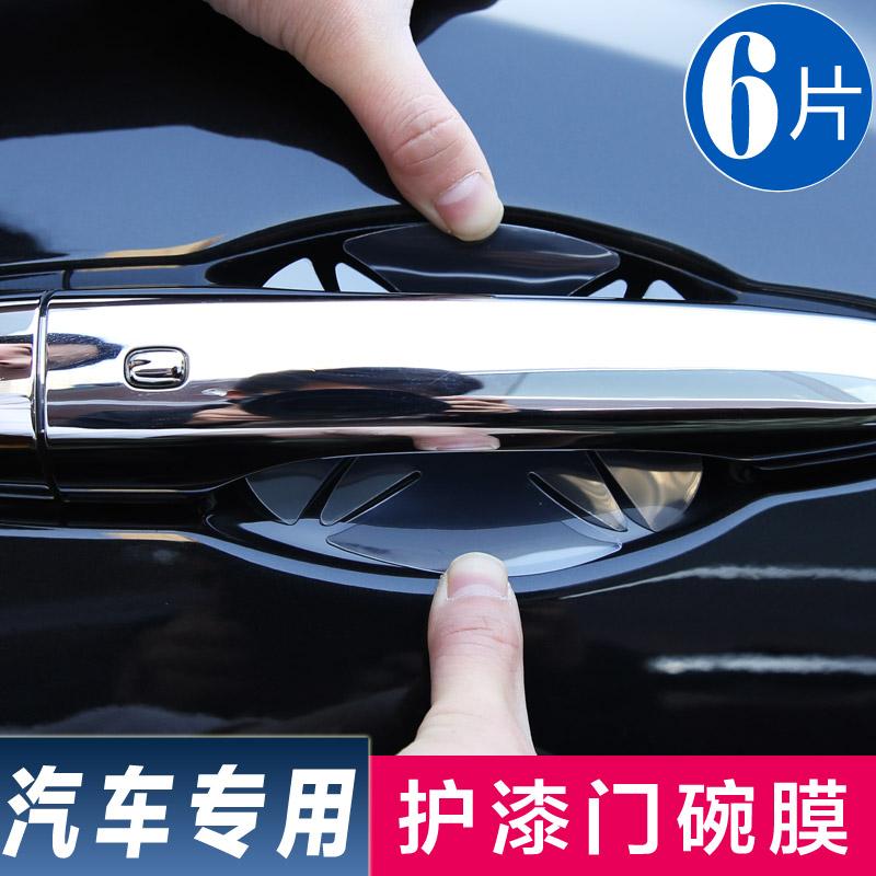 汽车拉手犀牛皮保护膜 车把手防刮贴 车门贴纸划痕门碗门手抠贴膜