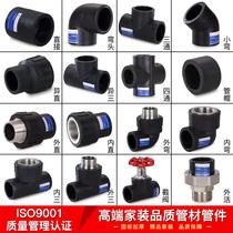 4分6分20HDPE水管管件配件管材25pe自來水山泉飲用水盤管熱熔閥門