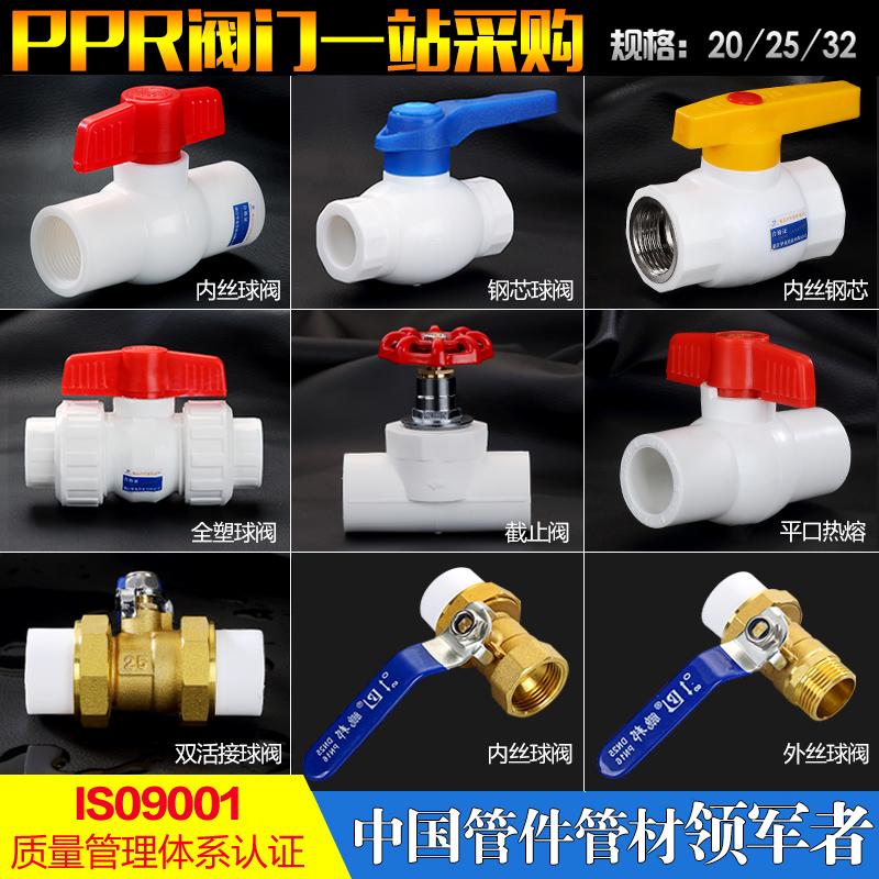 4 филиал 20 6 филиал 25PPR трубы трубка штука отделка провод мяч двойной союз пластик мяч термоплавкий кнут клапан