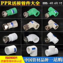 管件活接頭pvc扣卡固定卡25分6水管管卡pe分雙絲立卡20ppr4頂建