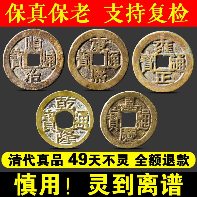 保真清代五帝錢真品六帝銅錢門檻招財正品古錢幣純銅葫蘆隨身掛件