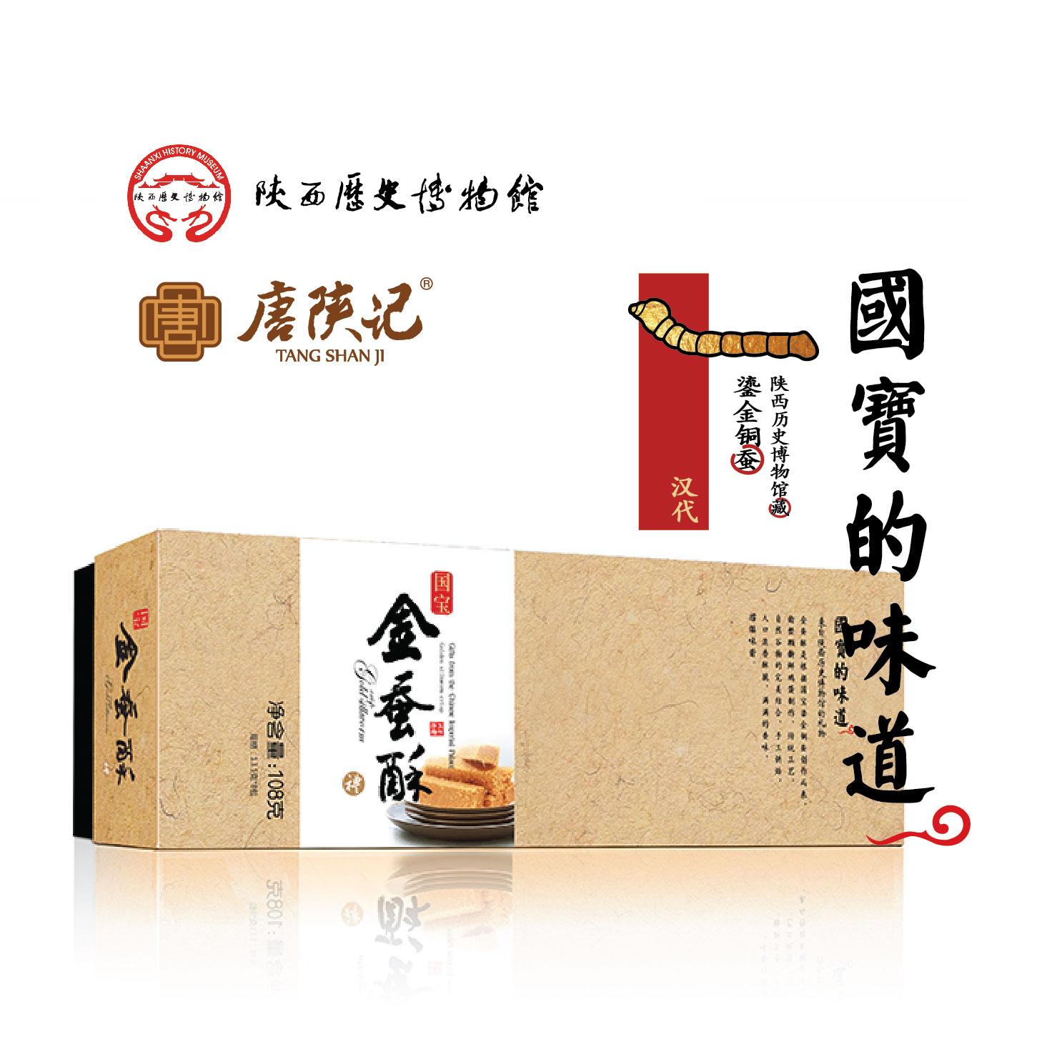 唐陕记 金蚕酥 陕西历史博物馆 陕西特产 古典食品 酥 手工点心