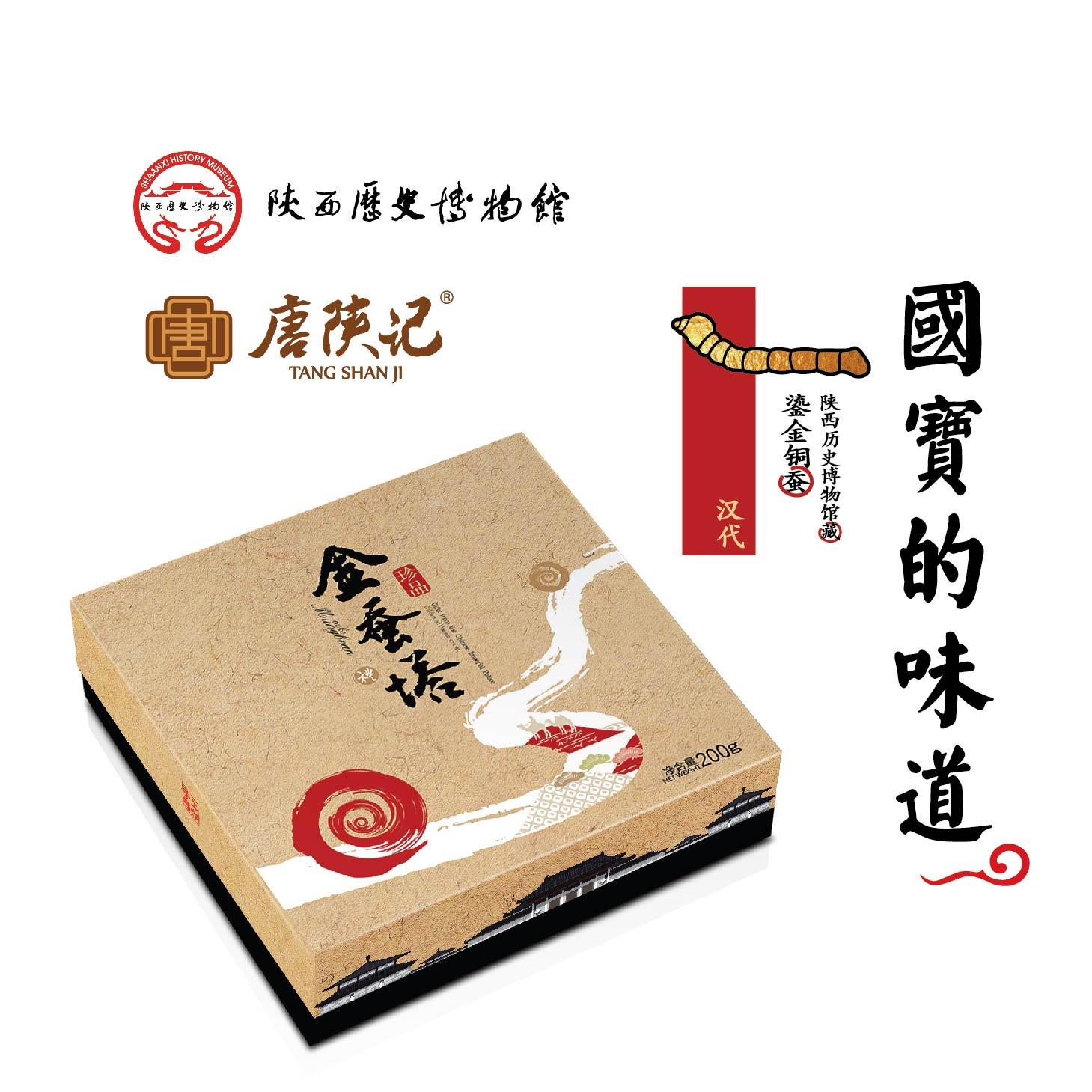 金蚕塔 陕西历史博物馆 陕西特产 古典食品 酥 手工点心