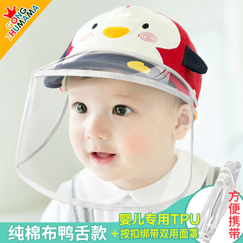 Anti foam face covering Baby Hat spring and autumn thin children's protective cap cap cap sun shading summer cute super cute