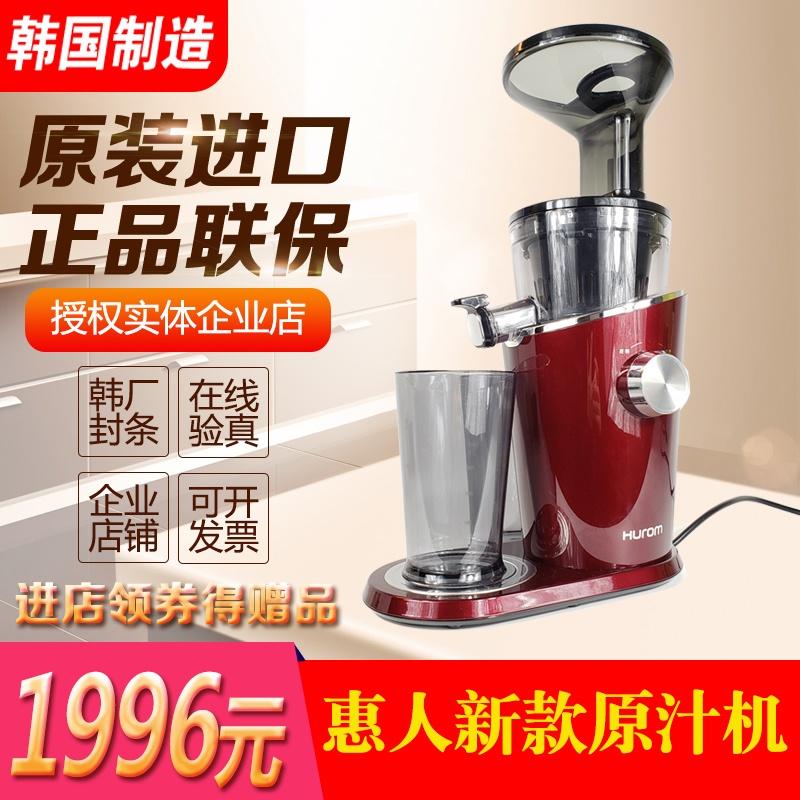 韩国惠人Hurom2020原装进口新款无网静音商家用炸蔬菜仁水果汁机