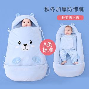 婴儿睡袋秋冬季加厚款防惊跳抱被新生儿襁褓包宝宝外出包被两用品