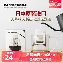 CAFEDE KONA Hanging Ear Coffee Filter Bag Hand-flushed Hanging Ear Filter Paper Hanging Ear Coffee Packaging Imported from Japan