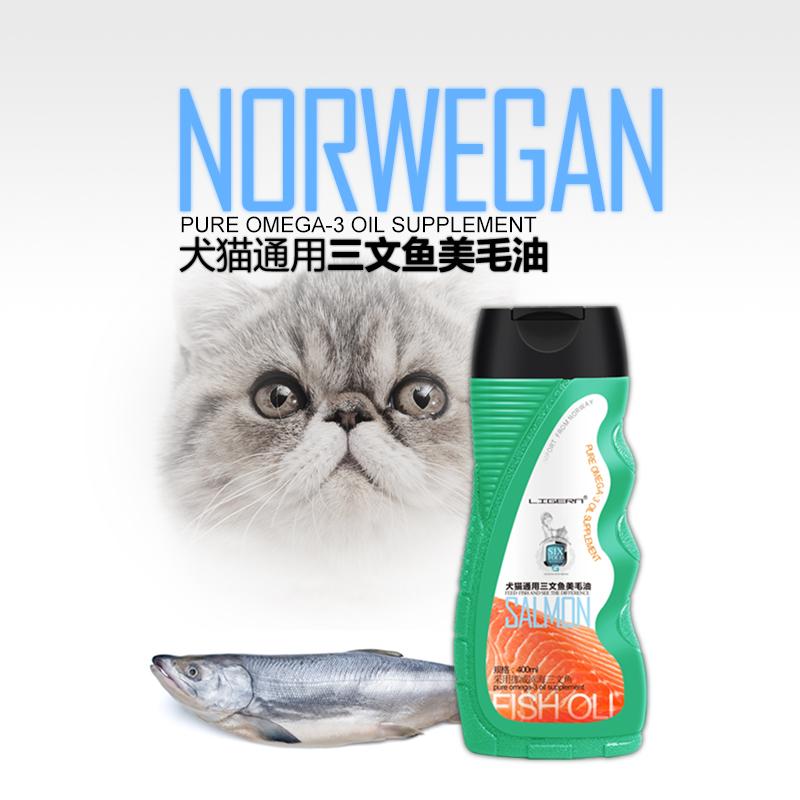 LIGERN 三文鱼油 美毛护肤去屑 脱腥 宠物狗猫通用 猫泰迪400ml
