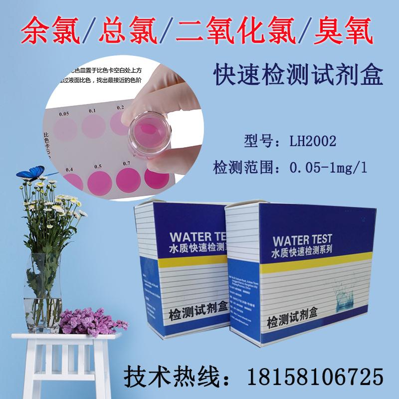 DPD余氯总氯二氧化氯臭氧检测试剂盒 自来水 医院透析室污水试纸