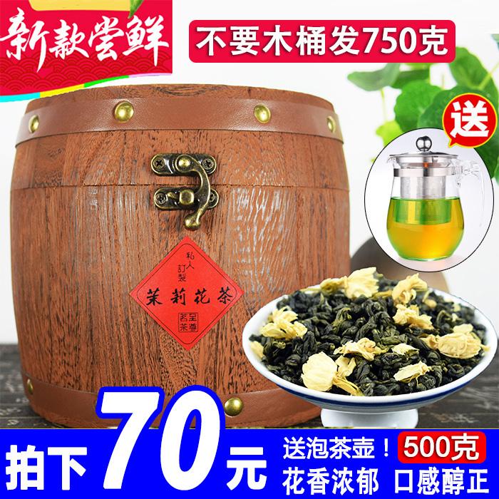 散装木桶礼盒装500g新茶茉莉花茶浓香型福建小龙珠茶叶碧螺春绿茶