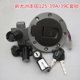 适用新大洲本田摩托车配件SDH125-39A新锋锐套锁全车锁启动电门锁