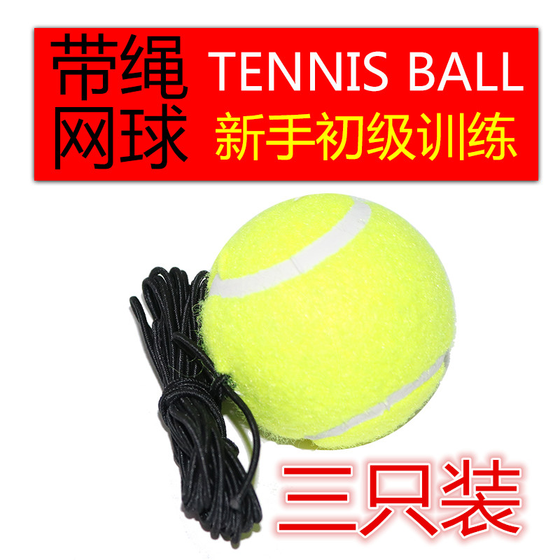 Single player tennis training with elastic rope tennis with line Tennis Trainer throw ball high elastic response ball boxing ball